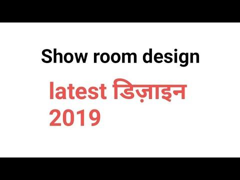 Showroom design / showroom interior design